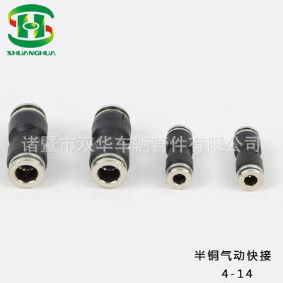 双华半铜塑料快接气动接头直通三通接头对接气管接头快插半铜接头