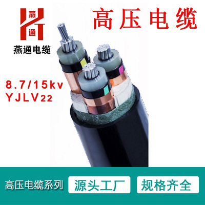 重庆燕通国标高品质高压电力电缆66kv110kv超高压电缆国标铜芯yjv