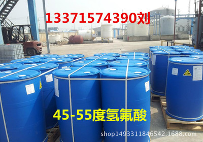 氢氟酸山东生产厂家 40度氢氟酸现货供应全国配送