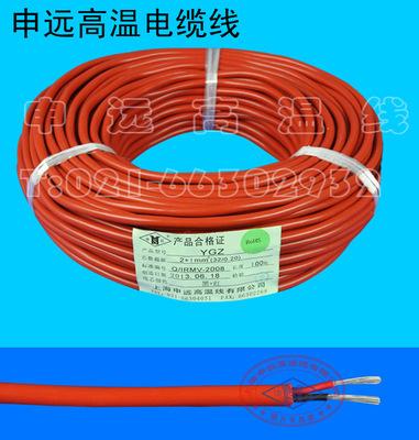 YGZ 2*1mm2硅橡胶电缆 高温电缆 耐寒电缆 防水电缆100米量大优惠