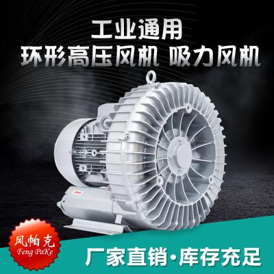 2HB730-AH26,3KW风帕克真空吸附集尘油气输送旋涡高压风机气泵
