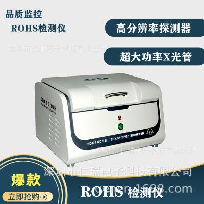 广东低价ROHS检测仪器 能量色散X荧光测试 重金属元素含量分析