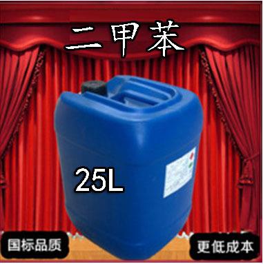 批发供应 99%含量二甲苯 油漆/涂料稀释用工业级二甲苯溶剂