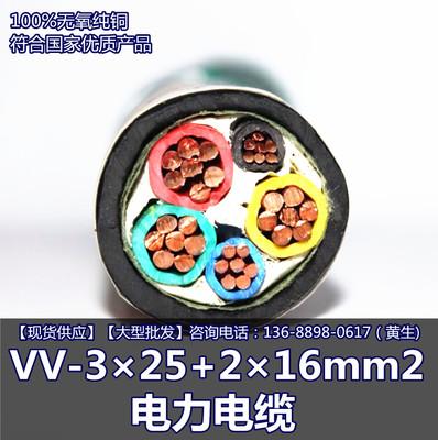 民兴电缆 VV 3×25+2×16mm2 电力电缆 东莞民兴电缆 民兴电缆