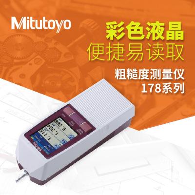 日本三丰测量仪SJ210手持式测试仪178-560-01 表面粗糙度检测仪