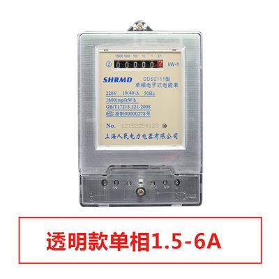 上海电表电力电能表人民单相出租房 水电工程式有功电度火表220V