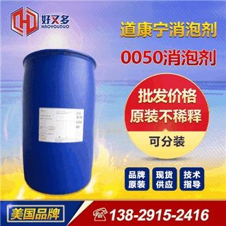 道康宁0050消泡剂 纺织印染消泡剂 消泡抑泡力强 原装可分装