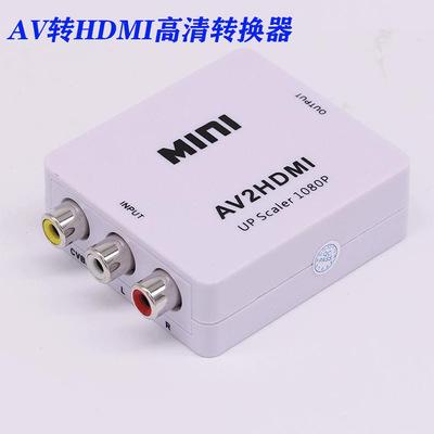 MINI AV转HDMI视频转换器 AV2HDMI高清AV TO HDMI电脑转投影仪