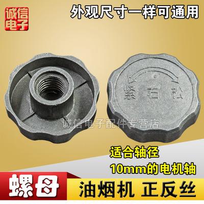 油烟机电机配件风轮螺母螺丝螺帽10mm风叶正反丝正反牙左右通用