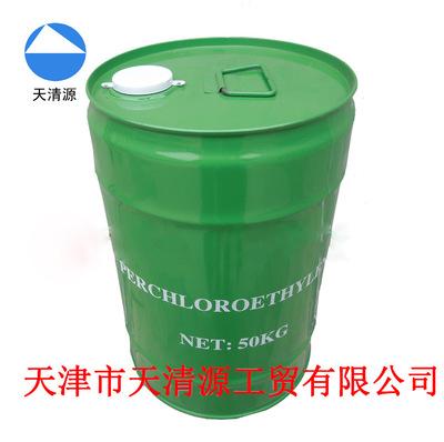 批发零售50公斤小桶 四氯乙烯 干洗溶剂金属清洗剂