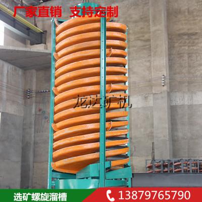 江西龙达专业生产选锡矿脱硫溜槽 玻璃钢尾矿回收螺旋溜槽