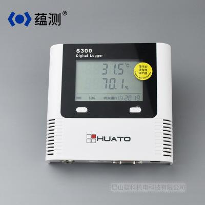 苏州昆山S300-TH温湿度记录仪 S300智能温湿度数据记录仪现货销售