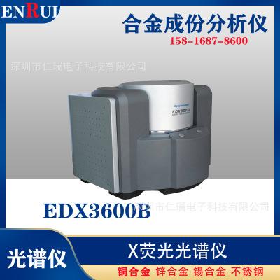 EDX3600B型X荧光光谱仪 产品环保测试 验证来料|产品环保合格