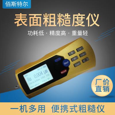 精品表面粗糙度仪 TR210零件光洁度检测仪 陶瓷橡胶粗糙度测量仪