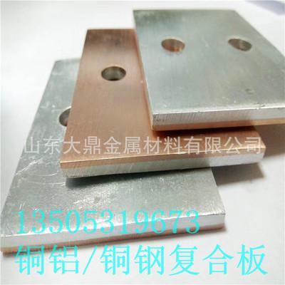 专业代加工铝钢+铜钢+铜铝复合板材料1060+T2+Q235爆炸焊接复合板