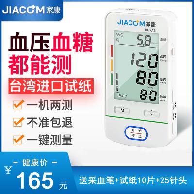家康血压血糖一体机电子血压计测量仪家用手臂式全自动高精准仪器