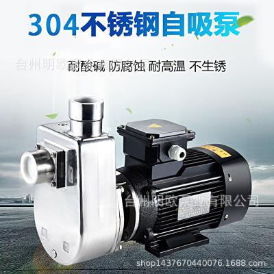 万民304不锈钢自吸泵防腐蚀耐酸碱工业泵大流量抽水泵卧式离心泵