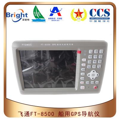 FT-8500 GPS接收机船载设备(8寸) 多功能GPS导航仪