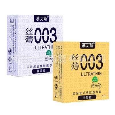 正品3只片装慕艾斯丝薄003丝薄大颗粒安全避孕套成人保健情趣批发