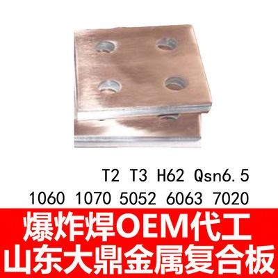 爆炸加工T2+1060铜铝 钛铝复合板 1060+Q235铝钢复合材料大全