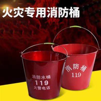 加工定制 消防桶 半圆桶 12升 圆桶 黄沙桶 消防器材消防桶