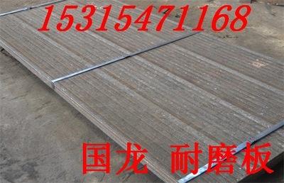 国龙耐磨板堆焊板六大优势  山东耐磨复合钢板