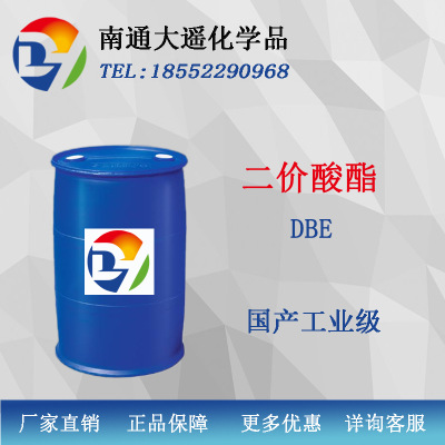 厂家直销 二价酸酯 DBE 混合二元酸酯 高沸点 环保溶剂 工业级