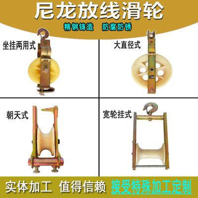 厂家直销 放线滑车 电缆滑轮 坐挂两用尼龙滑轮 电力施工吊滑轮