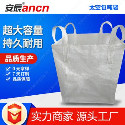 安晨白色PP吨袋太空袋泥土料袋下阀口防水耐磨加厚集装袋厂家定制