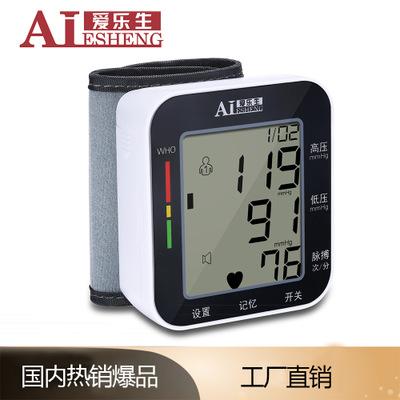 爱乐生手腕式电子血压计语音血压表智能测量血压仪器赠品礼品外贸