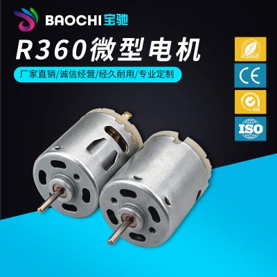 厂家直销微型电机 美容仪振动直流电机 抽水泵有刷玩具R360小马达