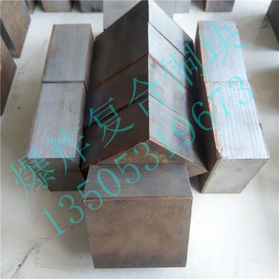 爆炸焊厂家 铜钢复合板T2+Q235 铜铝复合板T2+1060 铜铝铜复合板