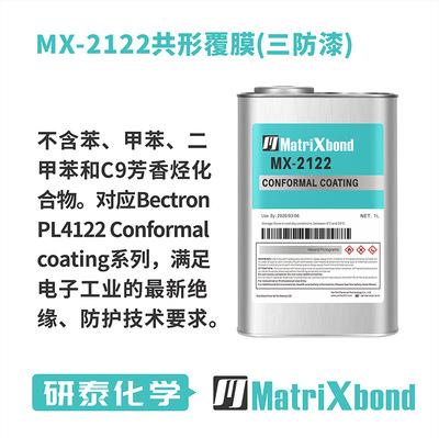 无甲苯共形覆膜 电子产品绝缘保护三防漆 电路防腐蚀防老化三防漆