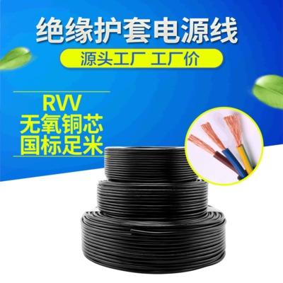 厂家直销 RVV3*1.5平方裸铜护套电线多芯电源线国标rvv电线电缆