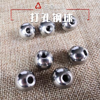不锈钢球 钢球 钢珠打孔不锈钢 环保永不生锈