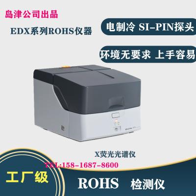 XRF重金属检测仪器 X荧光光谱仪分析检测设备 成份分析仪器