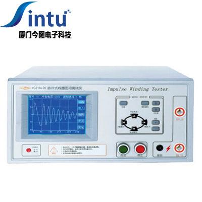 上海沪光YG211B-05脉冲式线圈测试仪 数字式匝间绝缘测试仪/现货