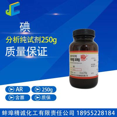 碘 分析纯 试剂 碘粒 碘单质 250g CAS:7553-56-2 化学试剂