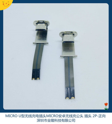 MICRO U型无线充电插头MICRO安卓 插头 2P-正向品质保证热缩管