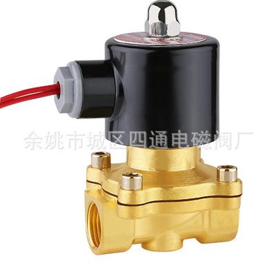 厂家直销2W二位二通电磁阀铜或不锈钢各类口径 热水器 一件代发