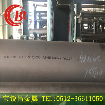 坡莫合金1J85铁镍合金 1J85软磁合金板棒1j85带材1J85精密耐高温