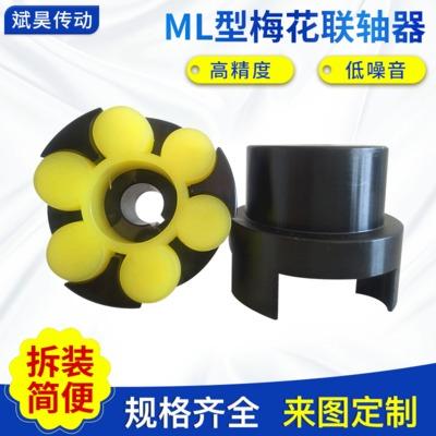 定制ML型梅花弹性联轴器 大扭矩聚氨酯联轴器 梅花形弹性联轴器