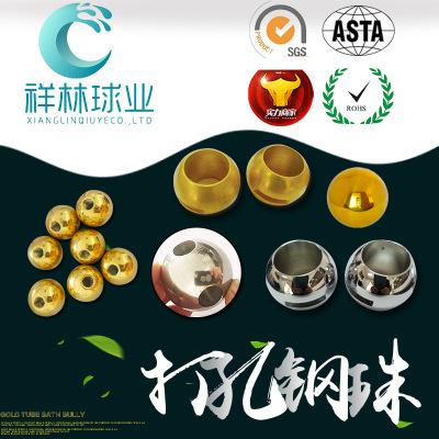 厂家专业滚珠钢球打孔,钻孔钢珠不锈钢各种材质,交货快