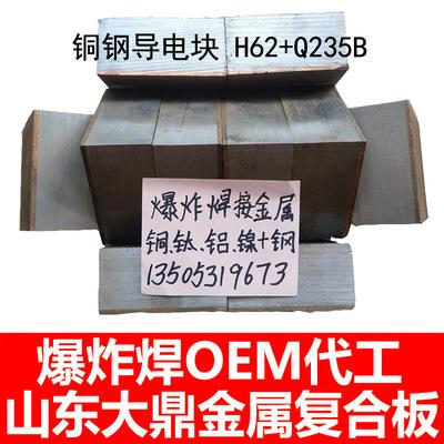 铜钢复合板 铜钢铜铝爆炸复合板 T2+Q235B欧盟专供爆炸焊加工厂