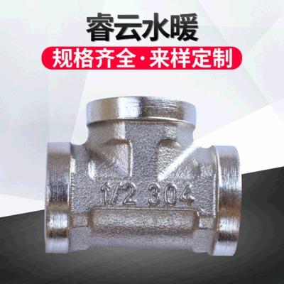 加工定制不锈钢三通加厚内丝三通接头内螺纹水管配件水管接头家装
