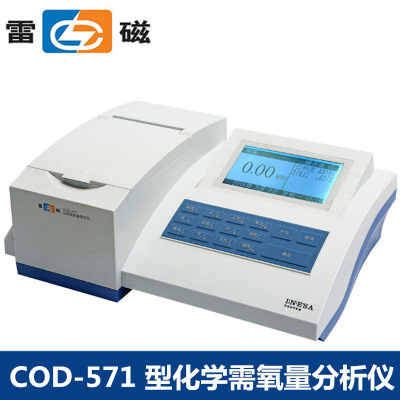 上海雷磁COD-571型化学需氧量(COD)测定仪水质检测仪分析仪仪电