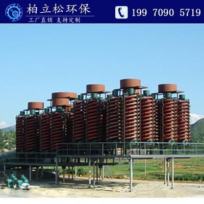 新疆旋转螺旋溜槽厂家 脉动玻璃钢溜槽 钨锡铅锌尾矿分选机