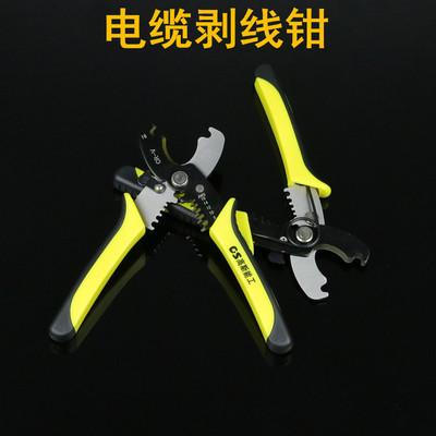  厂家直销 多功能双色柄剥线扒皮剪七合一电子工具电缆 剥线钳