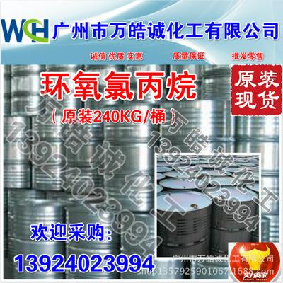 环氧氯丙烷-齐鲁石化( ECH)(厂家直供,价格优惠,大量现货)