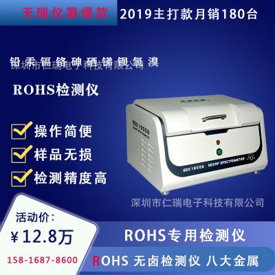 山东菏泽能量色散X荧光分析仪 XRF光谱仪